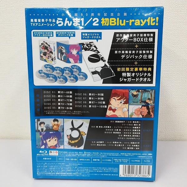らんま1/2 Blu-ray BOX 02 ニューテレシネHDマスター版_2