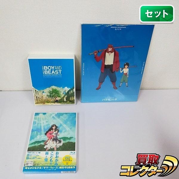 Blu-ray おおかみこどもの雨と雪 バケモノの子 + CD バケモノの子 オリジナルサウンドトラック_1