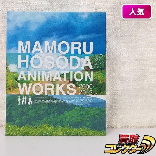 細田守監督 トリロジー Blu-ray BOX 2006-2012_1