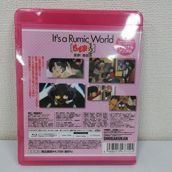 BD It's a Rumic World らんま 1/2 悪夢! 春眠香_2