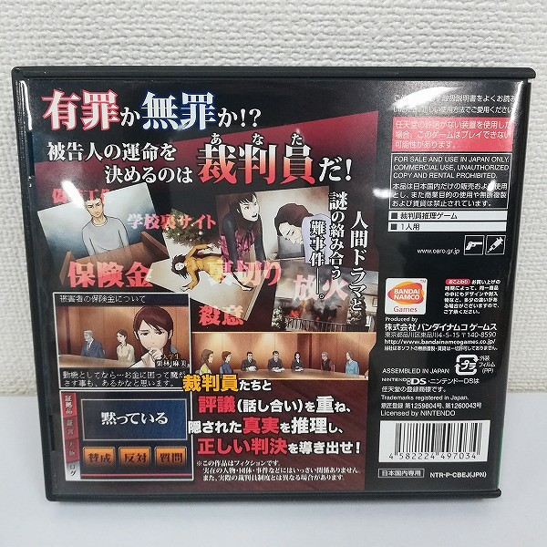 ニンテンドー DS ソフト 裁判員推理ゲーム 有罪×無罪_2