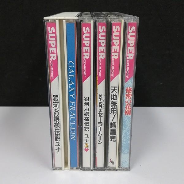 PCエンジン CD-ROM2 秘密の花園 銀河お嬢様伝説ユナ 美少女戦士セーラームーン 他_2