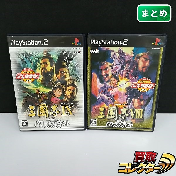 PS2 ソフト 三國志VIII 三國志IX with パワーアップキット_1