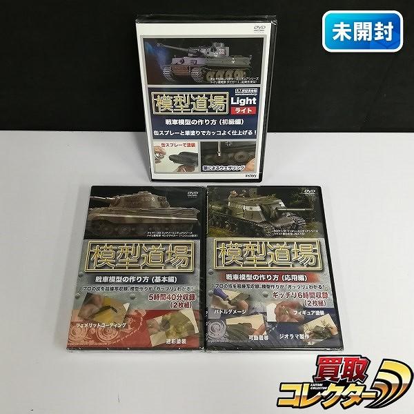 DVD 模型道場 戦車模型の作り方 基本編 応用編 Light 初級編_1