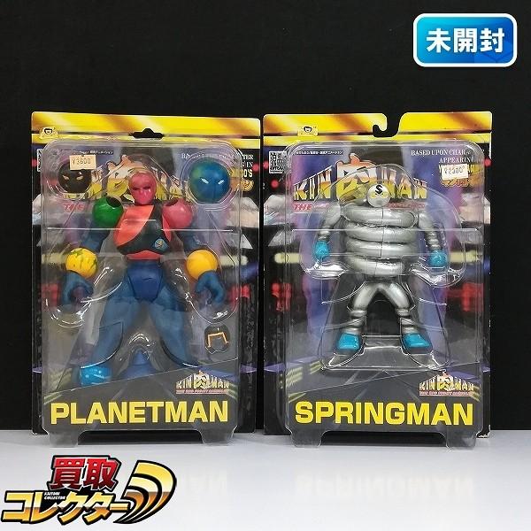 浪曼堂 キン肉マン プラネットマン スプリングマン_1