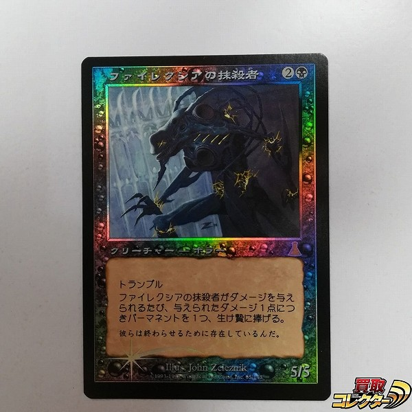 MTG foil ファイレクシアの抹殺者 Phyrexian Negator 日本語版_1