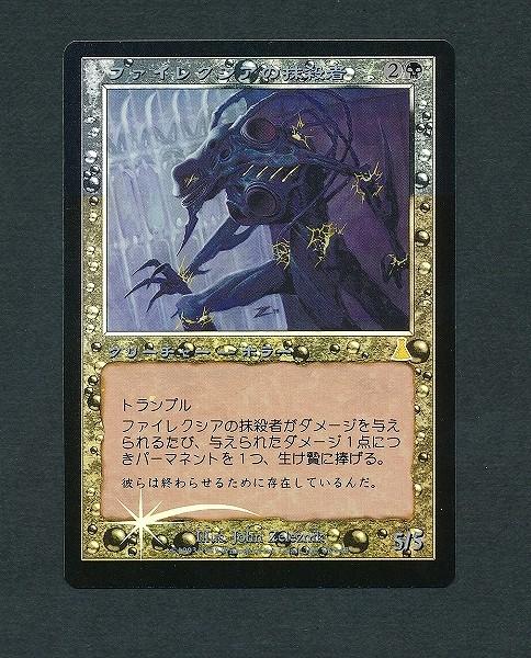 MTG foil ファイレクシアの抹殺者 Phyrexian Negator 日本語版_2