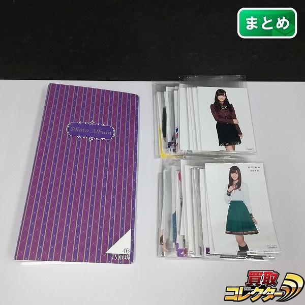 乃木坂46 生写真 200枚以上 アルバム付 白石麻衣 西野七瀬 他_1