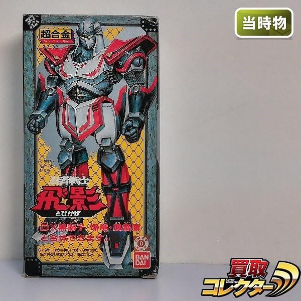 バンダイ 超合金 GC-32 忍者戦士 飛影 当時物_1