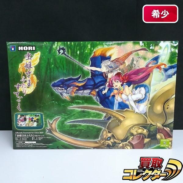 HORI XBOX360 虫姫さまふたり 対応スティック