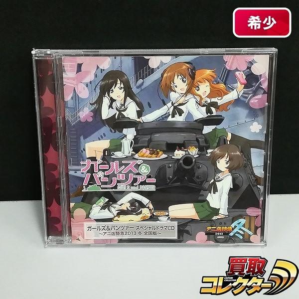 CD ガールズ&パンツァー スペシャルドラマCD アニ店 特急2013冬 全国版_1