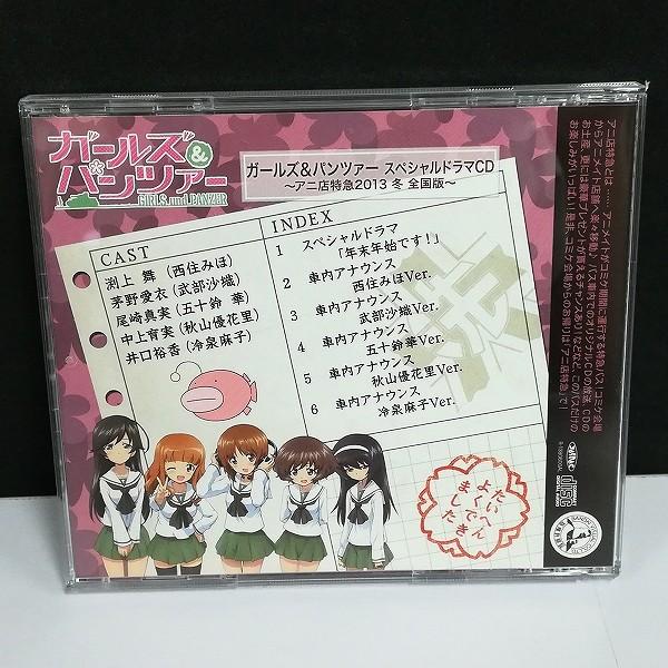 CD ガールズ&パンツァー スペシャルドラマCD アニ店 特急2013冬 全国版_2