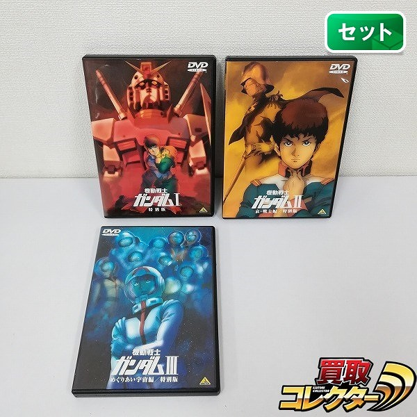 DVD 機動戦士ガンダム 特別版 I~III 全3巻_1