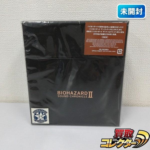 CD バイオハザード サウンドクロニクル 2_1