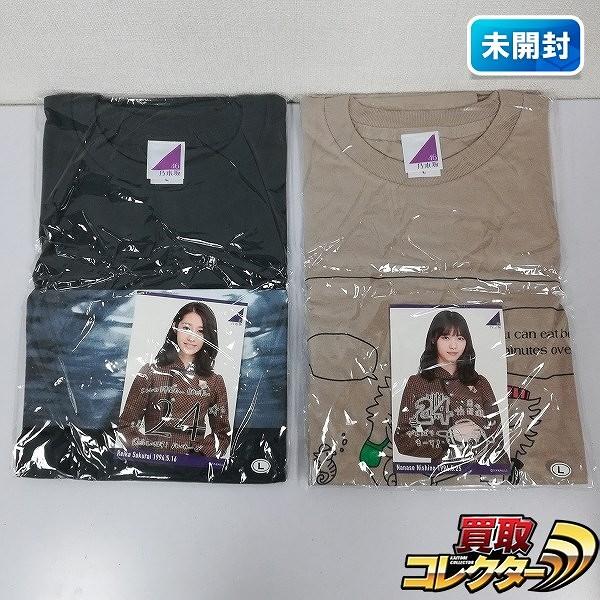 乃木坂46 生誕記念Tシャツ 2018年 5月度 西野七瀬 桜井玲香 Lサイズ_1