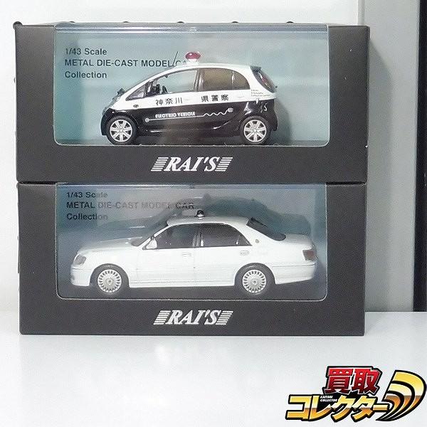 RAI'S 1/43 三菱 i-MiEV パトカー 2008 神奈川県警察本部実証走行試験車両 他_1