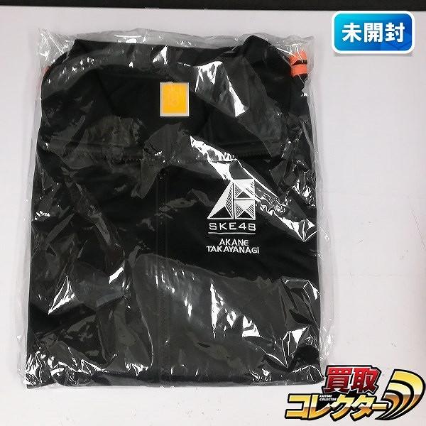 SKE48 オサレカンパニー監修! 個別ジャージジャケット 高柳明音 Lサイズ_1