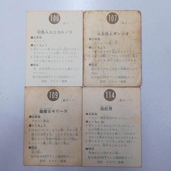 カルビー 旧 仮面ライダー カード スナック 新明朝 No.106 No.107 No.109 No.114_2