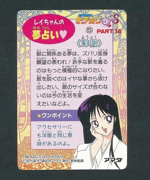 アマダ セーラームーン PP カード パート14 No.690 木野まこと_3