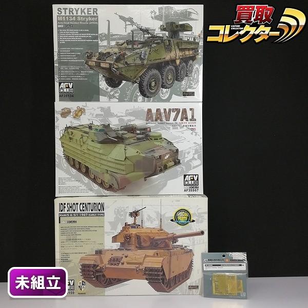 AFVクラブ 1/35 AAV7A1 水陸両用強襲車 M1134 ストライカー 他