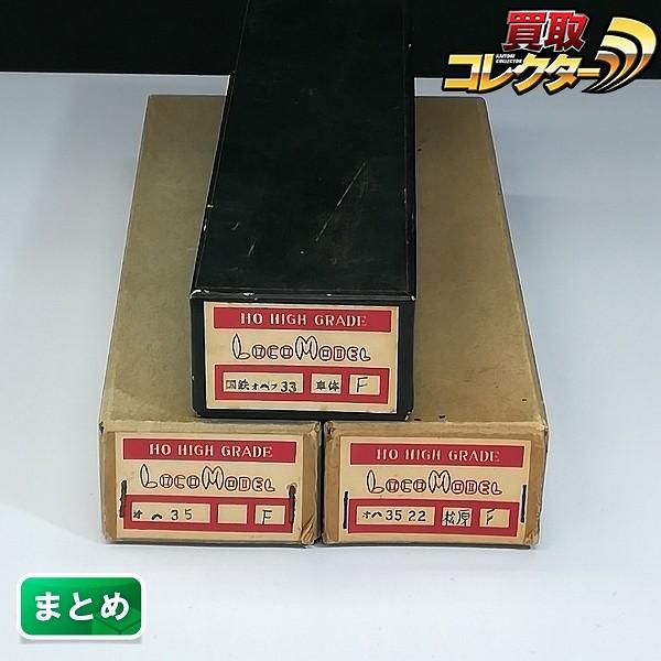 ロコモデル HOゲージ 国鉄 オハ35 オハ35-22 オハフ33