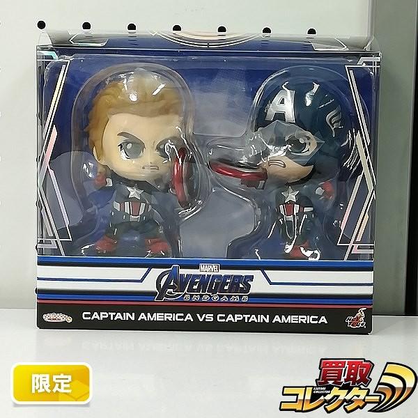 コスベイビー アベンジャーズ/エンドゲーム キャプテン・アメリカVSキャプテン・アメリカ 2体セット