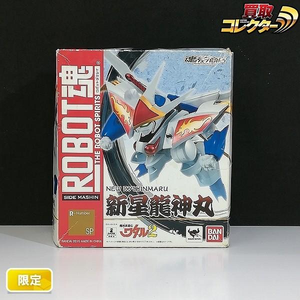ROBOT魂 SIDE MASHIN 魔神英雄伝ワタル2 新星龍神丸 魂ウェブ商店限定