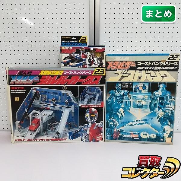 バンダイ 超人機メタルダー ゴーストバンクシリーズ ゴーストバンク シルバーカークス 他