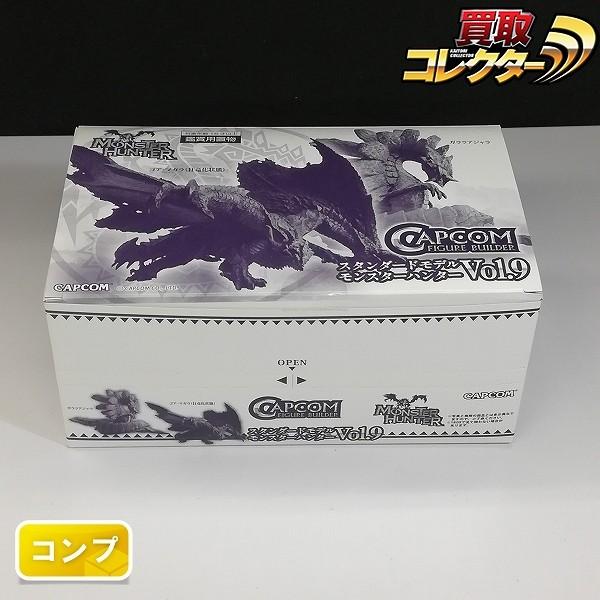 カプコンフィギュアビルダー スタンダードモデル モンスターハンター Vol.9 全9種