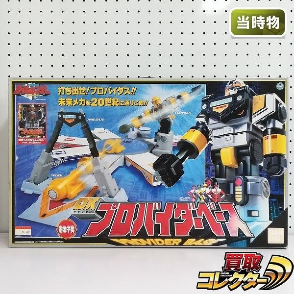 バンダイ 未来戦隊タイムレンジャー DXプロバイダーベース