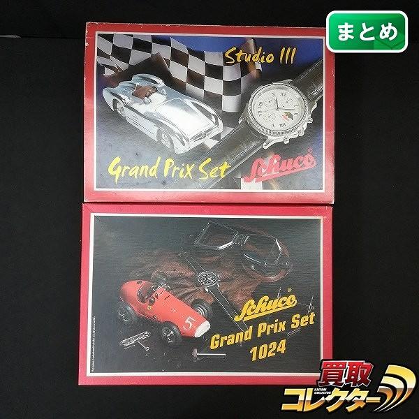 シュコー Grand Prix set 1024 + シュコー studio III Grand Prix set