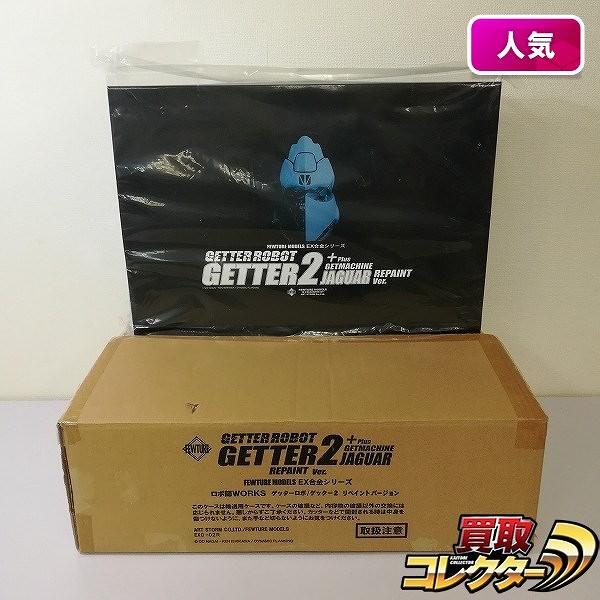 アートストーム EX合金 ロボ師WORKS ゲッターロボ/ゲッター2 ゲットマシン/ジャガー リペイントVer.