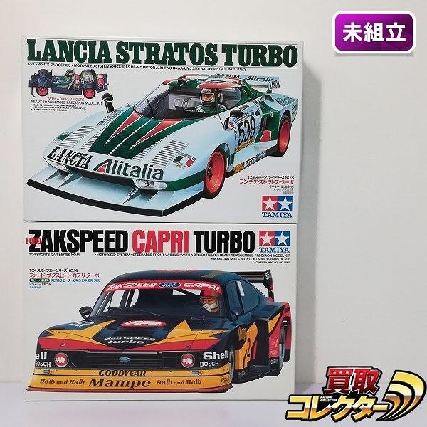 タミヤ 1/24 ランチア・ストラトス ターボ + フォード・ザクスピード カブリ・ターボ