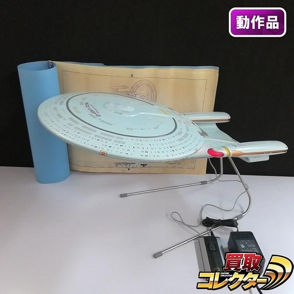 スタートレック U.S.Sエンタープライズ NCC-1701-D 全長70cm