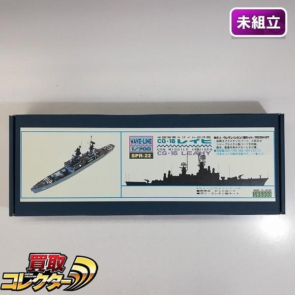 ピットロード 1/700 レジンキット 米国海軍 CG-16 レイヒ