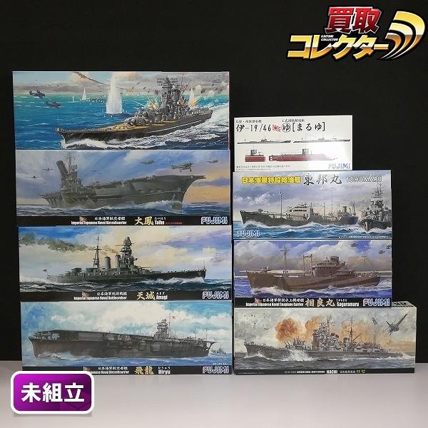 フジミ 1/700 日本海軍 空母 大鳳 飛龍 超大和型戦艦 相良丸 他
