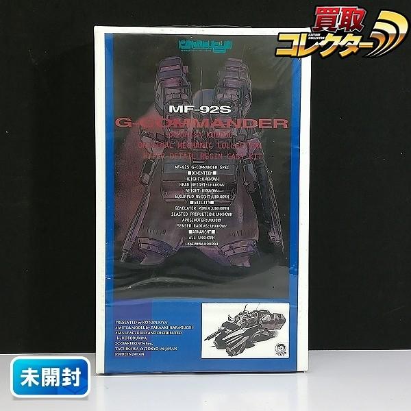 コトブキヤ 近藤和久オリジナルメカコレクション MF-92S Gコマンダー ガレージキット