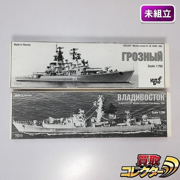 コンブリック レジン 1/700 ソ連 ミサイル巡洋艦 グロズヌイ ヴラジオストック