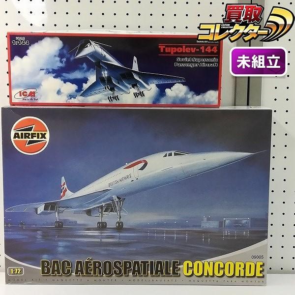 AIRFIX 1/72 BACコンコルド ICM 1/144 ツポレフ Tu-144 超音速旅客機