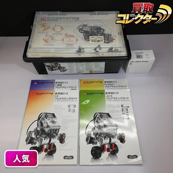 アフレル 教育版レゴ 45544 マインドストーム EV3 基本セット 他
