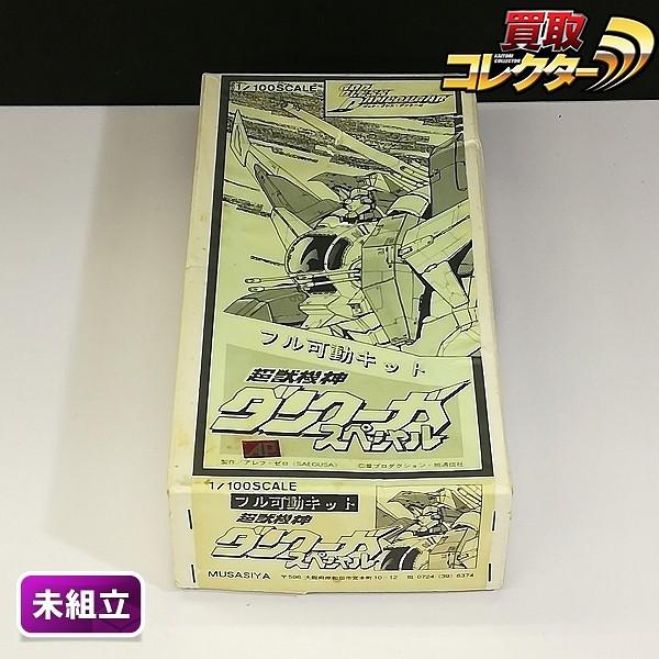 ムサシヤ 1/100 超獣機神ダンクーガ スペシャル フル可動キット
