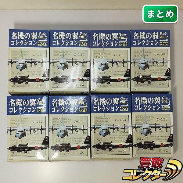 F-toys 1/300 名機の翼コレクション vol.2 ノーマル 8種