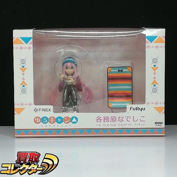 FuRyu F:NEX ゆるキャン△ 1/8 各務原なでしこ プレミアムぬーどるストッパーフィギュア