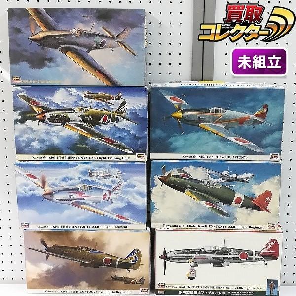 ハセガワ 1/48 飛燕Ⅰ型 甲/乙 飛燕Ⅰ型 丁 飛行第244戦隊 他