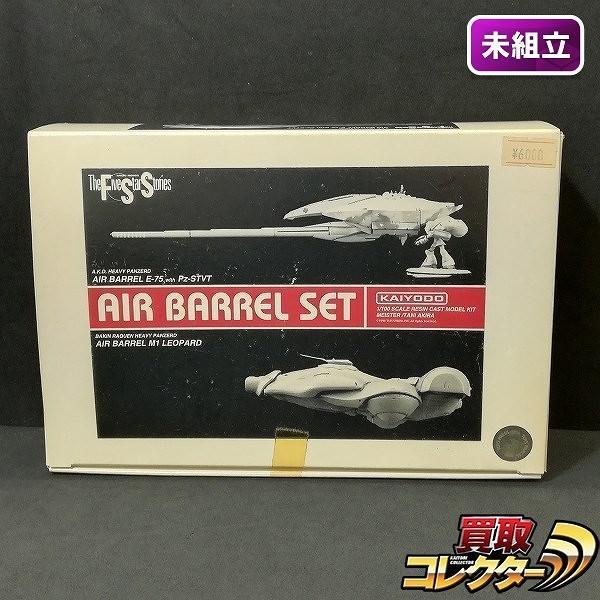 海洋堂 ファイブスター物語 1/100 エアバレルセット E-75 Pz-STVT M1 レオパルド ガレージキット