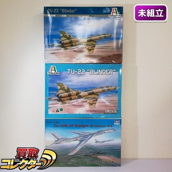 イタレリ 1/72 TU-22 ブラインダー トランペッター 1/72 TU-16K-26 バジャーG 他