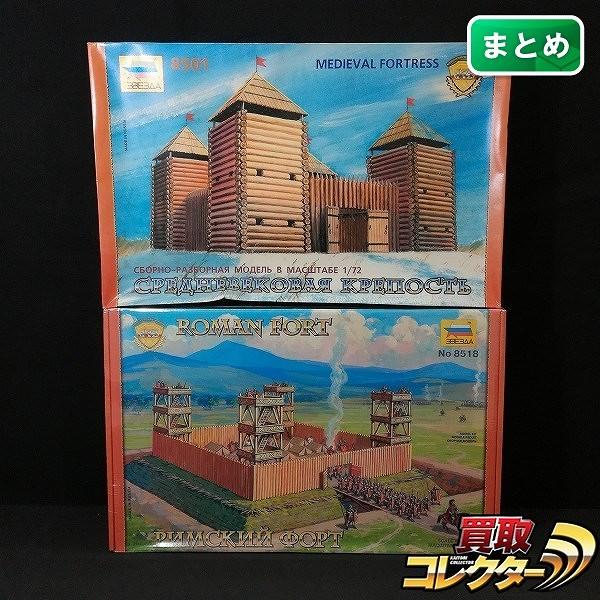 ズベズダ 1/72 8518 ローマの砦 8501 中世の要塞