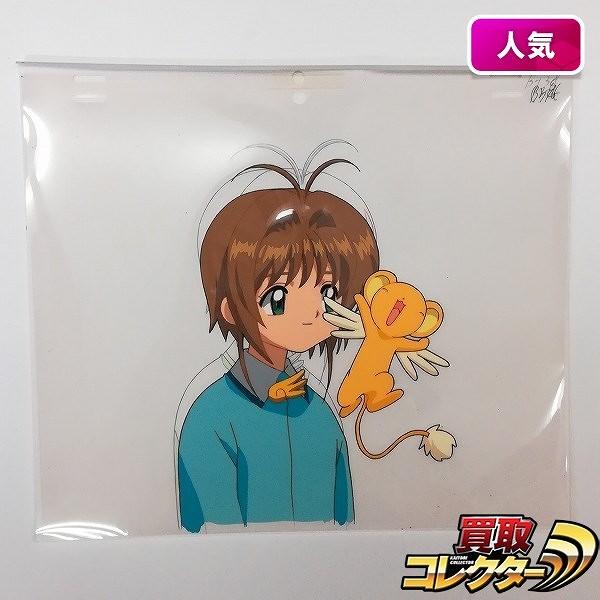 セル画 カードキャプターさくら 木之本桜 ケロちゃん