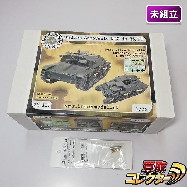 ブラチモデル 1/35 レジンキット セモベンテ M40 75/18 自走砲