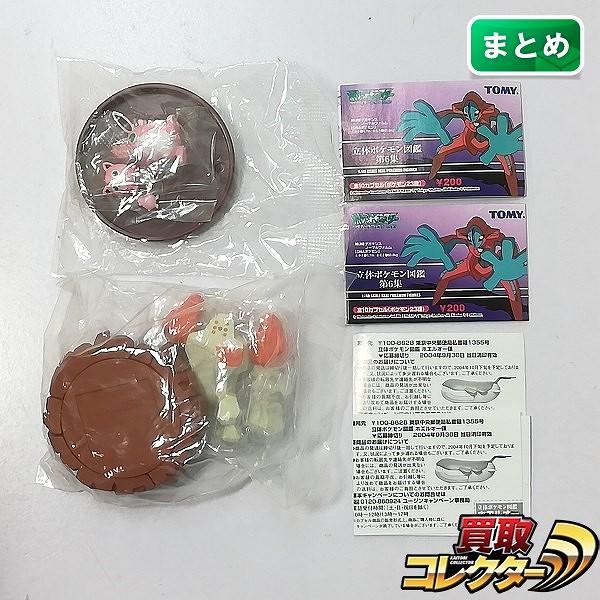 立体ポケモン図鑑 第6集 ププリン プリン プクリン レジロック